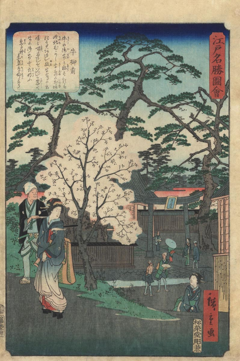HIROSHIGE II (1829-1869). The shrine Ushi no Gozen.