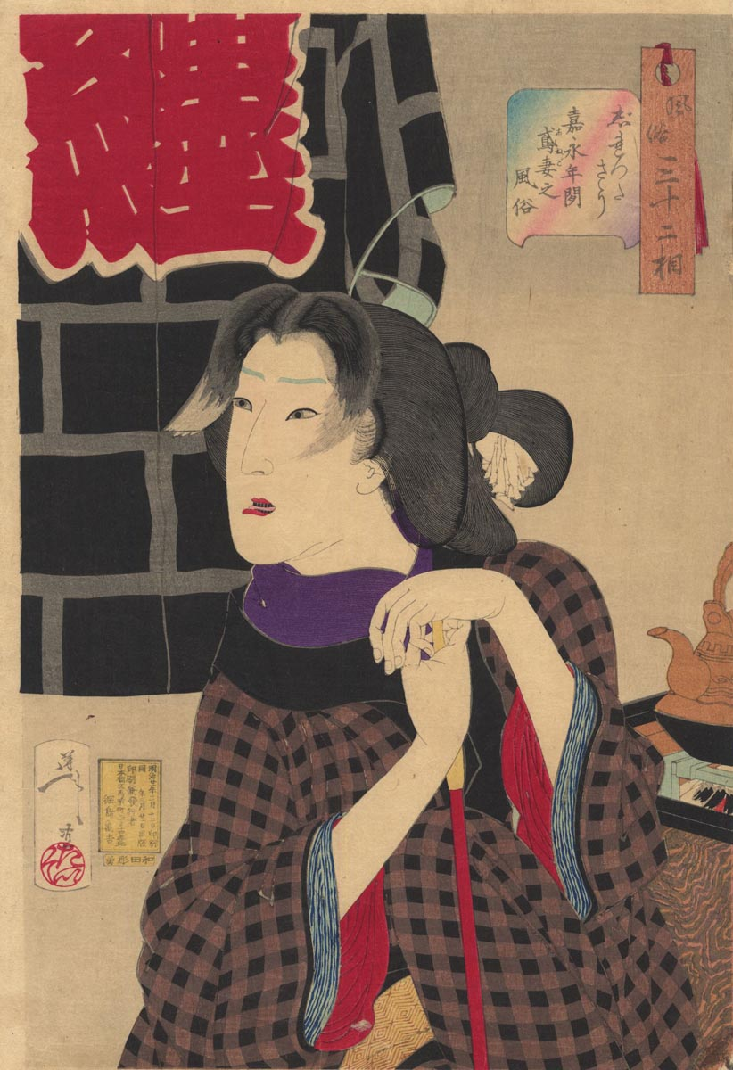 YOSHITOSHI  (1839-1892). The fireman's wife.