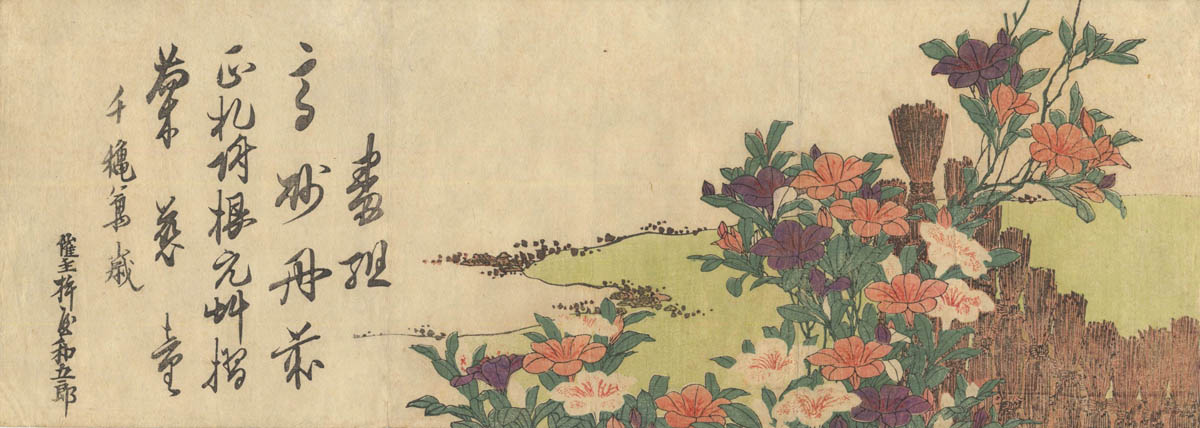 HOKUSAI  (1759-1849). Azaleas by stream. (Sold)