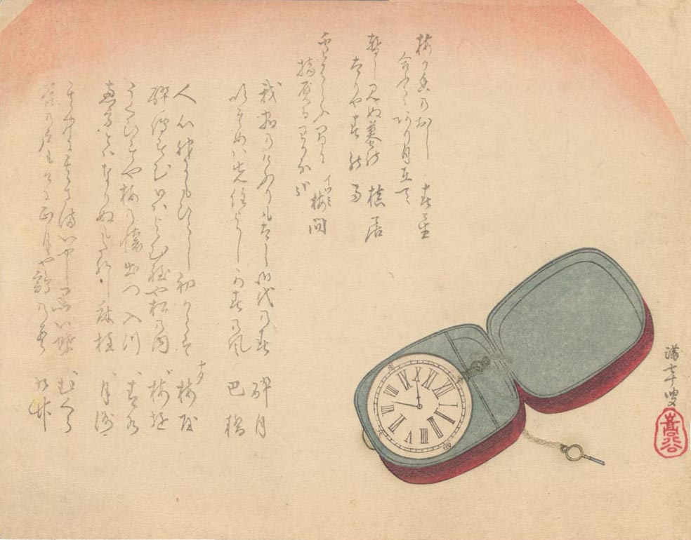 KŌ SŪKOKU II  (1799-1876). A pocket watch. (Sold)