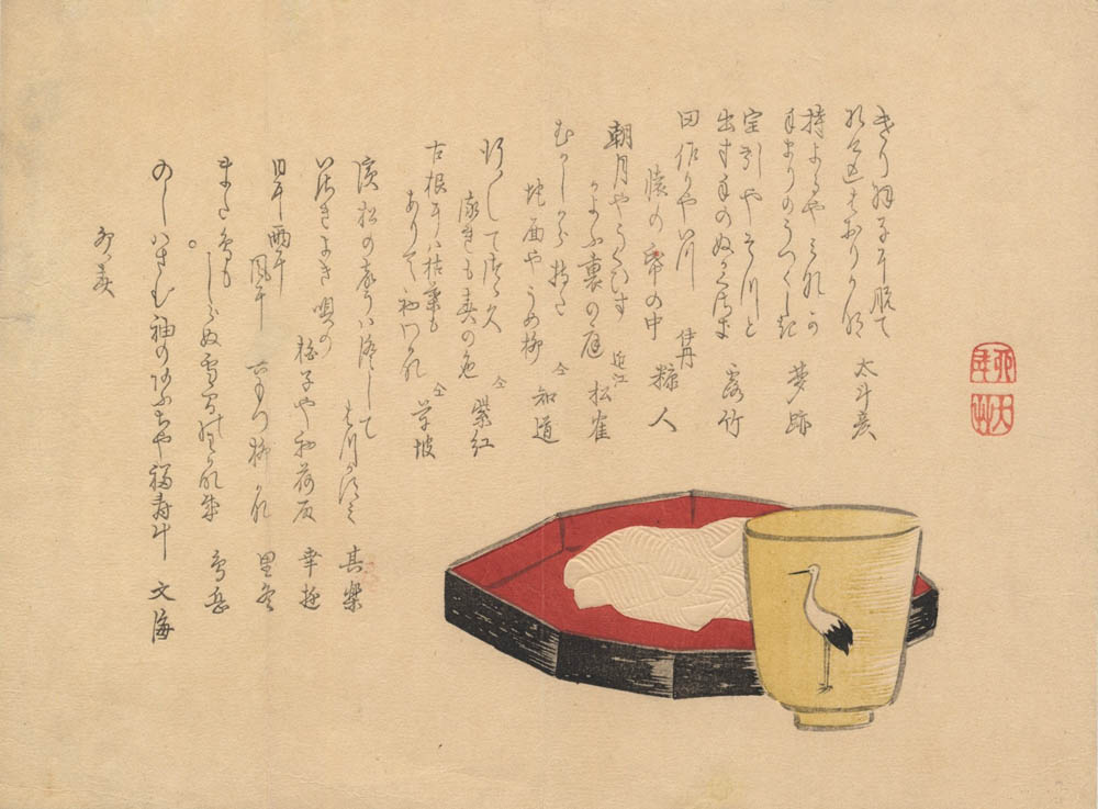 SHŪTEI  (1810–1858). A tea cup and tray. (Sold)