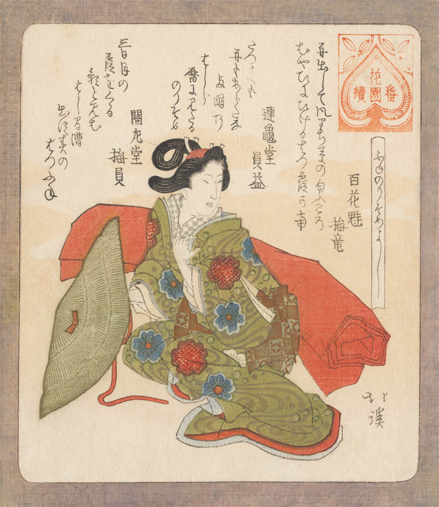 HOKKEI  (1780-1850). A traveller. (Sold)