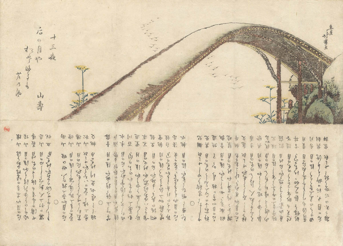 HOKKEI  (1780-1850). A bridge in the country. (Sold)