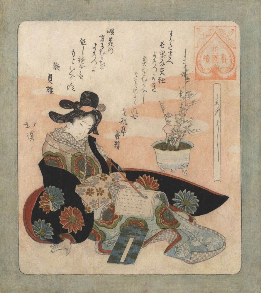 HOKKEI  (1780-1850). A courtesan. (Sold)