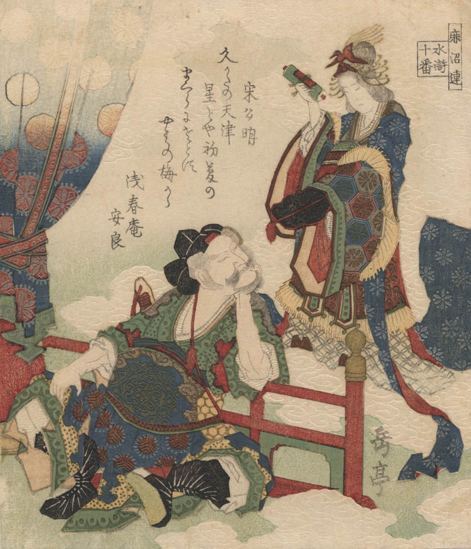 GAKUTEI  (1786? - 1868). Suikoden hero. (Sold)